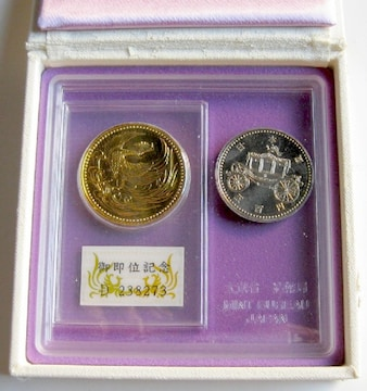 ◆天皇陛下御即位記念 10万円金貨・500円白銅貨 2点セット