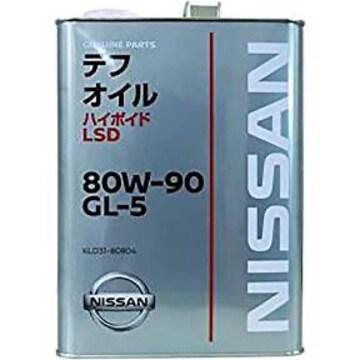 日産純正 デフオイルハイポイド LSD GL-5 80W-90 4L KLD31-80904