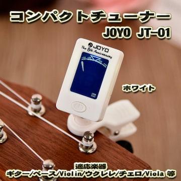 JOYO JT-01 コンパクト クリップ式 チューナー 【白】