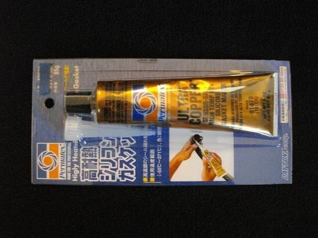 (90) GSX250E ザリ GSX250E ゴキ 高耐熱 シリコン 液状 ガスケット シール剤 < 自動車/バイク