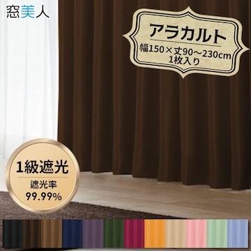 高級遮光1級カーテン! 幅150×丈178cm DBR 1枚【窓美人】