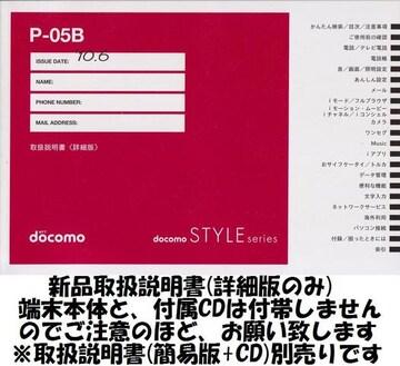 メール便送料込♪ 新品 ドコモ P-05B用 [詳細版] 取扱説明書
