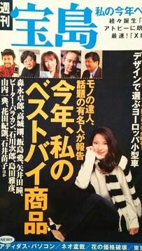 榎本加奈子・眞鍋かをり…【週刊宝島】2001年12月19日号
