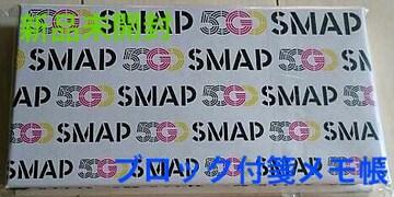 新品未開封☆SMAP SHOP 50 GO SMAP★ブロック付箋メモ帳