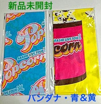 新品未開封☆嵐 Popcorn ツアー★バンダナ・青&黄2枚セット