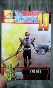 仮面ライダークウガ【EPISODO10/熾烈】