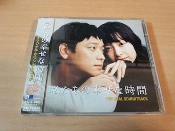 韓国映画サントラCD「私たちの幸せな時間」カン・ドンウォン●