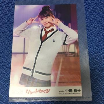 AKB48 小嶋真子 シュートサイン 生写真