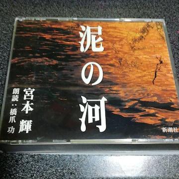 朗読CD「宮本輝~泥の河/橋爪功」3枚組 通販限定