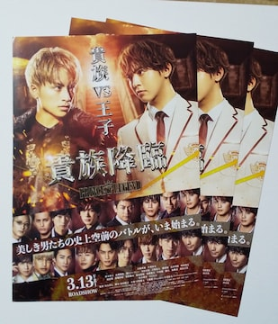 138Y  新品 フリーペーパー 同品�B枚『映画 : 貴族降臨』白濱亜嵐、