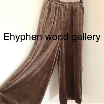 #Ehyphen world galleryベロアワイドパンツ