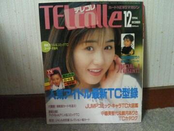 テレコレ 1994/12  カバーガール        中嶋美智代