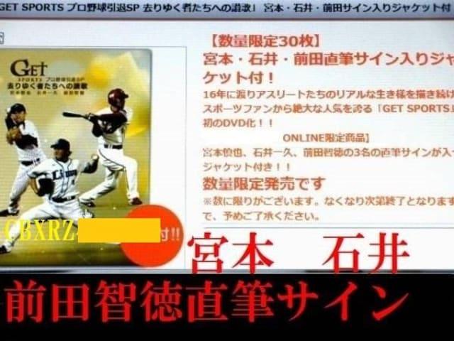 前田智徳 石井 宮本 直筆サイン入り DVDジャケット < CD/DVD/ビデオの
