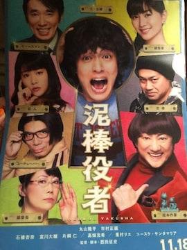 関ジャニ∞丸山隆平くん 泥棒役者  前売特典クリアファイル