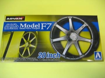 アオシマ 1/24 ザ・チューンドパーツ No.82 AVS モデルF7 20インチ