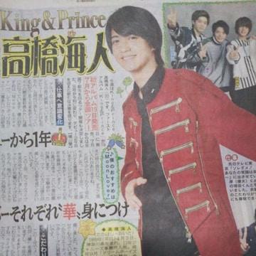 King&Prince 高橋海人◇2019.06.15日刊スポーツ Saturdayジャニーズ