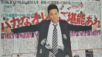 TOKIO 松岡昌宏◇2012.1.7日刊スポーツ Saturdayジャニーズ