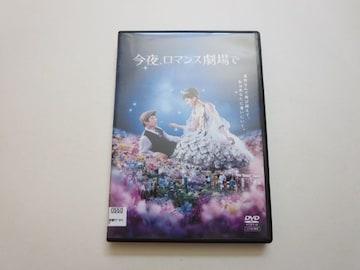 中古DVD 今夜、ロマンス劇場で 綾瀬はるか レンタル品