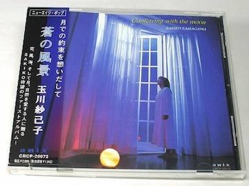 玉川紗己子CD「蒼の風景」声優●