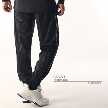 ●トレーニング/部屋着に最適/男女OK/ジャージ/ホッピングパンツ