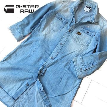 美品 Sサイズ G-STAR RAW ジースター デニムシャツワンピ
