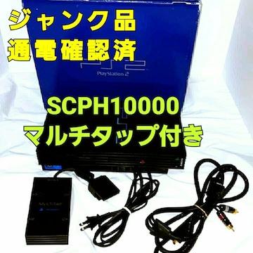 PS2 SCPH10000 マルチタップ付き ジャンク品  通電確認済み