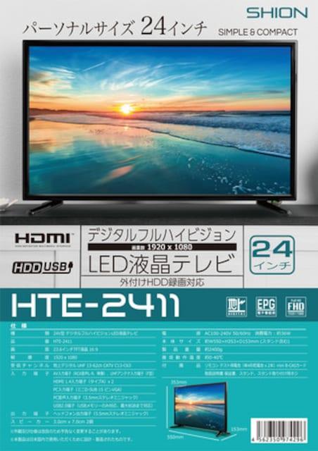 外付けHDD録画対応24V型 デジタルフルハイビジョンLED液晶TV  < 家電/AVの