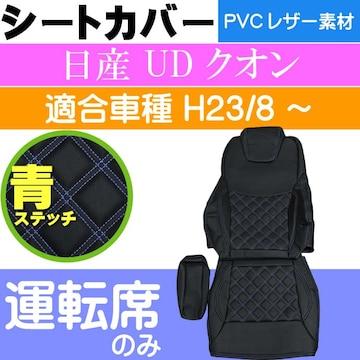 日産UD クオン シートカバー 運転席用 CV003R-BL Rb069