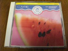 134ペパーミント・カンパニーCD 廃盤