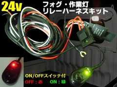 24vトラック用/フォグランプ作業灯用リレーハーネス/スイッチ付
