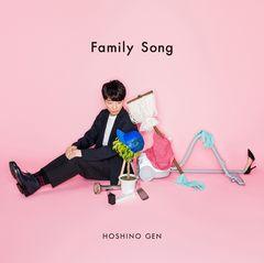 即決 シリアル封入 星野源 Family Song (初回限定盤) 新品未開封