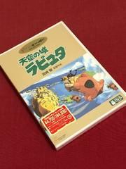【即決】スタジオジブリ「天空の城ラピュタ」(DVD2枚組)未開封品