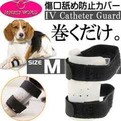 愛犬用傷口舐め防止カバーM足に巻くだけカテーテルガード Fa282