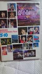 嵐 5×10 DVD