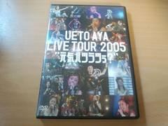 """上戸彩DVD「UETO AYA LIVE TOUR 2005 """"元気ハツラツぅ?""""」●"""