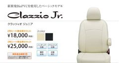 Clazzio.Jr シートカバー スペーシアカスタム MK32S