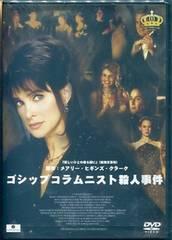新品DVD【ゴシップコラムニスト殺人事件】ボー スター 送料無料