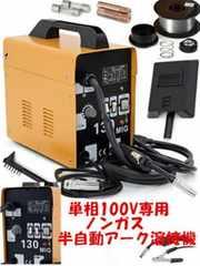 【新品送料無料】ノンガス半自動アーク溶接機 MIG130 単相100V