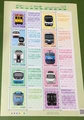 H30.鉄道シリーズ 第6集【イラスト版】82円切手 1シート★のり式