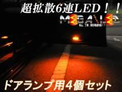超LED】エルグランドE51系前期後期/ドアランプ拡散6連4個セット/オレンジ