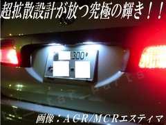 mLED】エスティマ50系/ナンバー灯超拡散6連ホワイト