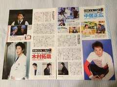 元SMAP 8/16発売 ザテレビジョン&TVガイド切り抜き