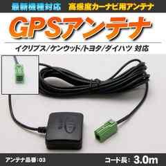 ■イクリプス トヨタ 互換 GPSアンテナ 緑色角型【03】