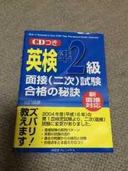 英検準2級 面接〔二次〕試験 合格の秘訣 CD付き