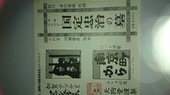 国定忠治の墓/南京町から 加賀テツヤとマッシュルームEPレコード