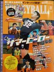 月刊バレーボール 8月号 新品