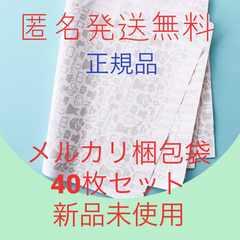 メルカリマーク付き梱包資材新品未使用40枚+1枚送料込