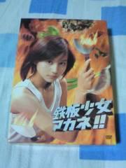 鉄板少女アカネ!!DVD-BOX 堀北真希 塚本高史