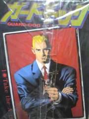 お買得コミック ガードドッグ 全巻セット 送料無料
