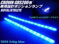 200系クラウン専用/LEDポジションランプ/青色ブルー/左右2個set